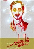 ترجمه عربی «شهید علم» منتشر شد/ مرور خاطرات دانشمند هستهای در عراق و لبنان
