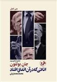 جنگطلبِ کاخ سفید در ایران/ خاطرات جان بولتون منتشر شد