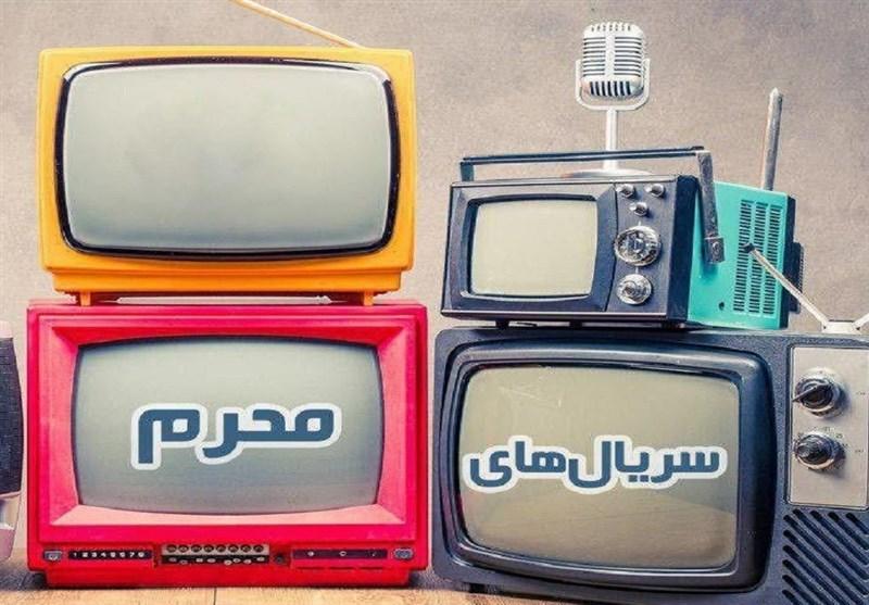 کدام سریالها در محرم 99 از تلویزیون پخش میشوند؟