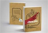 «مقتل نوجوان» منتشر شد/ کتابی درباره شهید قاسم سلیمانی برای کودکان