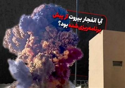ویدئو کامنت | آیا انفجار بیروت از پیش برنامهریزی شده بود؟