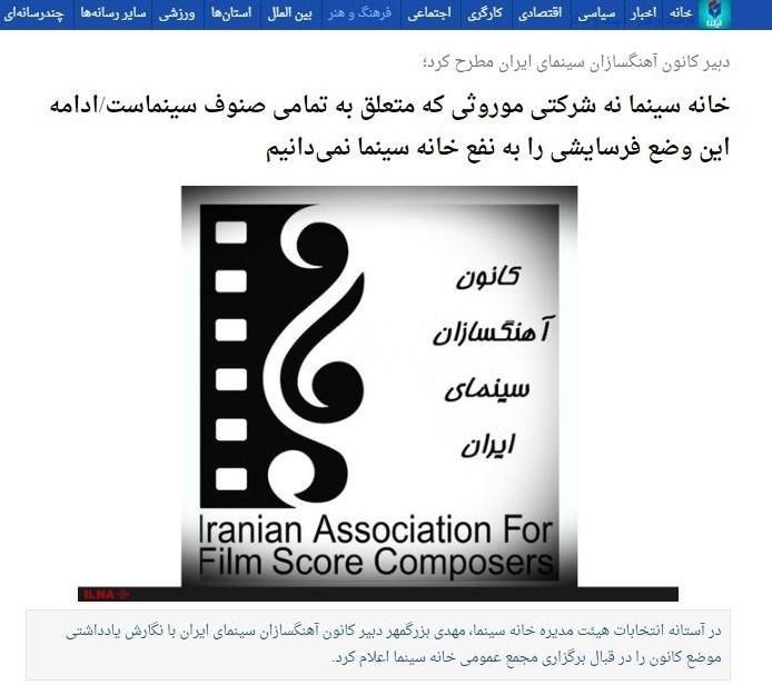 سینمای ایران , خانه سینما ی ایران ,