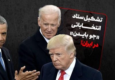 ویدئو کامنت | تشکیل ستاد انتخاباتی «جو بایدن» در ایران