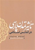نگاهی به «تأثیر تمدن پارسی در آندلس اسلامی»