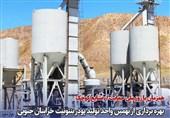فاز یک کارخانه تولید پودر بنتونیت در خراسان جنوبی افتتاح شد