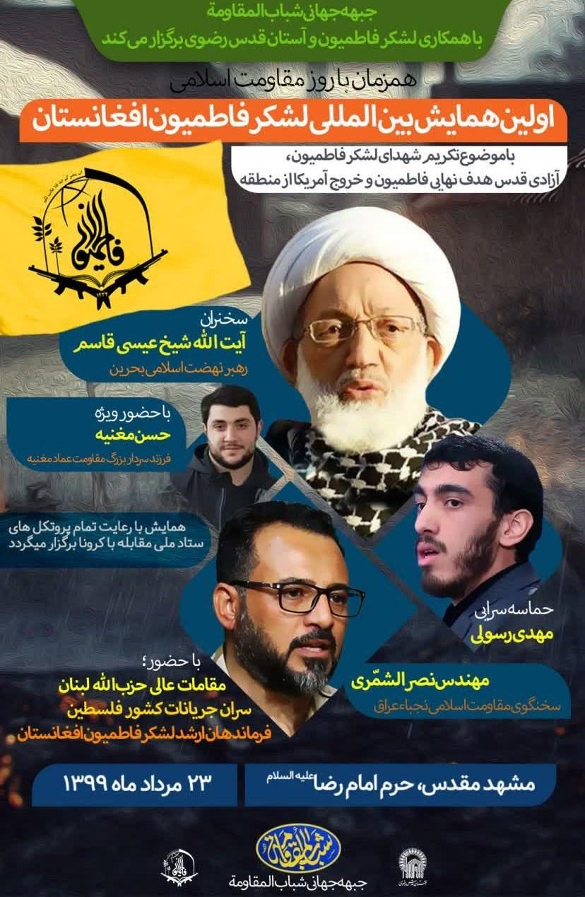 جنبش مقاومت اسلامی |حماس ,