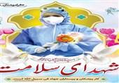 تجلیل سپاه استان بوشهر ازخانواده مدافعان سلامت