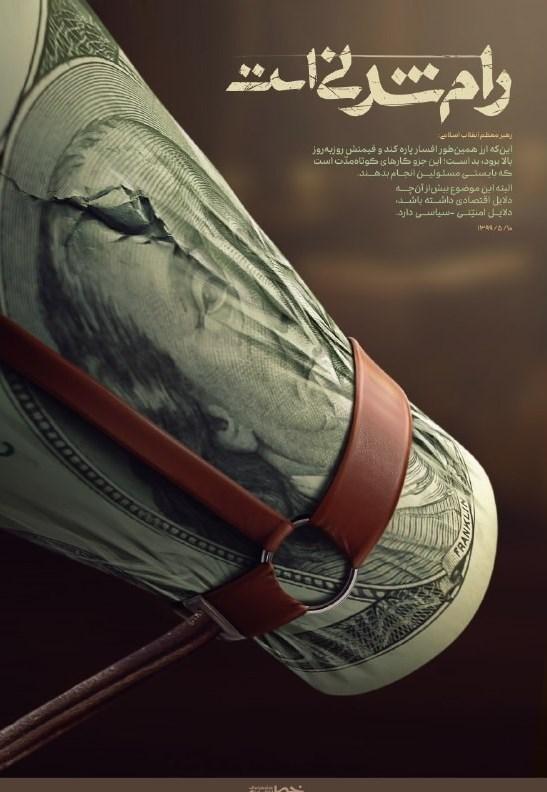 پوستر , هنرهای تجسمی , خانه طراحان انقلاب اسلامی , قیمت ارز ,