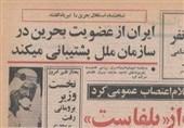 گزارش| «نه نفت دارد نه مروارید!»؛ استدلال محمدرضا پهلوی برای بخشیدن بحرین چه بود؟