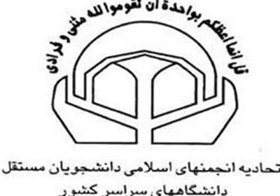 انتخاب اعضای جدید شورای مرکزی اتحادیه انجمنهای اسلامی دانشجویان مستقل