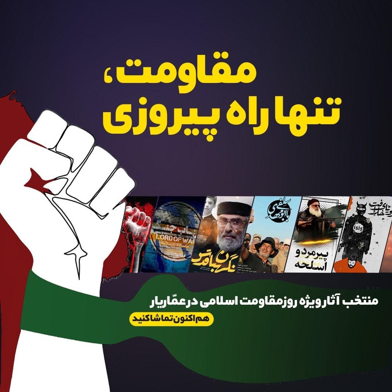 اخبار مستند|بسته ویژه «عماریار» برای روز مقاومت اسلامی/ فرشتههایی پنهان پشت ماسک