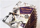 «شبیه مریم» به کتابفروشیها آمد؛ رمانی تاریخی از بانوی پرهیزکار اسلام