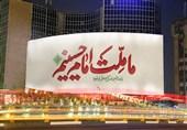 دیوارنگاره جدید میدان ولیعصر(عج) در آستانه ماه محرم رونمایی شد+عکس
