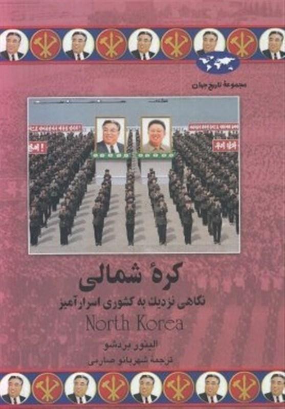 نگاهی نزدیک به کشوری اسرارآمیز به نام کره شمالی