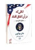 ترجمه دیگری از خاطرات جان بولتون در ایران