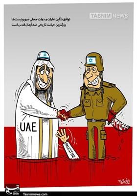 کاریکاتور/ توافق ننگین امارات و دولت جعلی صهیونیستها بزرگترین خیانت تاریخی ضد آرمان قدس