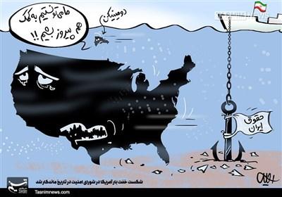 کاریکاتور/ شکست خفت بار آمریکا در شورای امنیت در تاریخ ماندگار شد