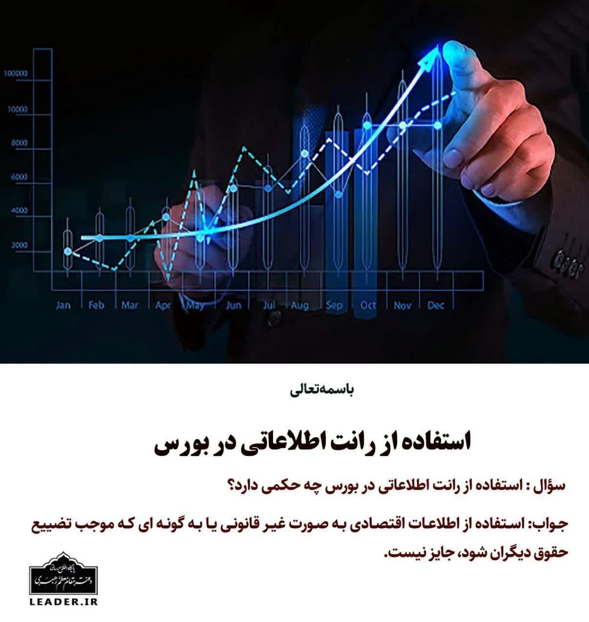 سهام عدالت , امام خامنهای , احکام دینی ,