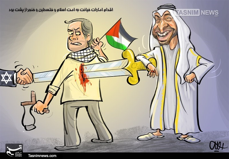 کاریکاتور/ امارات از پشت به آرمان فلسطین خنجر زد