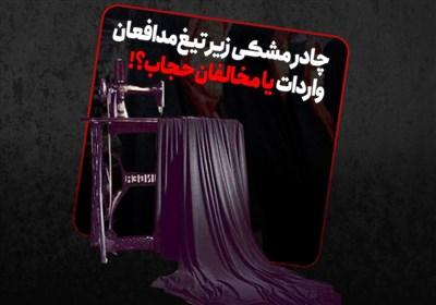 ویدئوکامنت | چادر مشکی زیر تیغ مدافعان واردات یا مخالفان حجاب