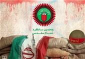 101 برنامه شاخص در هفته گرامیداشت دفاع مقدس در استان چهارمحال و بختیاری اجرا میشود