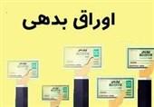آغاز مجدد فروش اوراق برای پوشش کسری بودجه دولت از خرداد