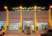 گزارش| خدماترسانی نامناسب در فرودگاه چابهار صدای مسافران را درآورد