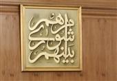 """سامانه """"شهر آگاه"""" به منظور ارتباط شهروندان و شورای شهر بندرعباس راهاندازی میشود"""