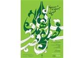 تمدید مهلت ارسال آثار به جشنواره ادبی فصل همدلی تا 30 آبانماه