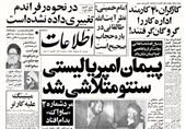 """گزارش تاریخ """"پیمان سنتو"""" و انقلاب اسلامی؛ چگونه مهمترین معاهده نفوذ آمریکا در غرب آسیا متلاشی شد؟"""
