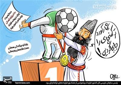 کاریکاتور/ قرارداد ترکمنچایی ویلموتس! بابا تو دیگه کی هستی دست فتحعلی رو بستی!