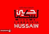 فراخوان رقابتی حروفنگاری «لبیک یا حسین» منتشر شد