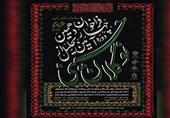 600 اثر به چهاردهمین آئین تجلیل از نوگلان حسینی رسید