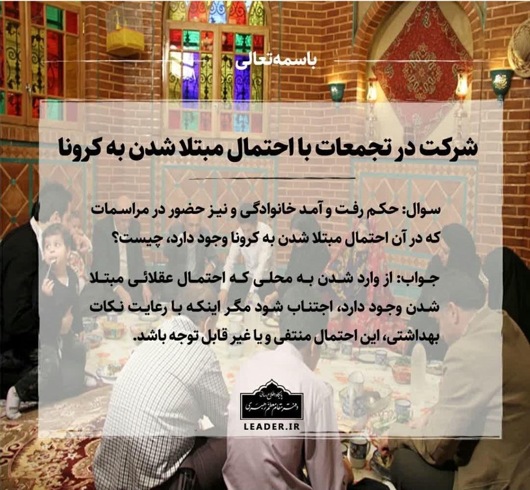 احکام دینی , امام خامنهای , ماه محرم , موکب تسنیم ,