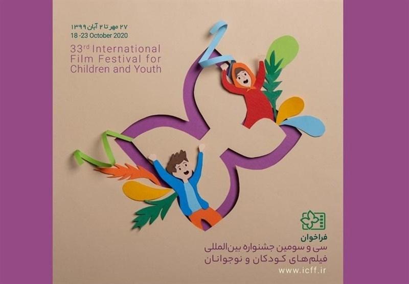 ارائه فیلمهای توضیحدار برای نابینایان در جشنواره فیلم کودک برای نخستین بار