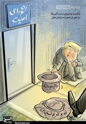 کاریکاتور/ ترامپ گدای منزوی!