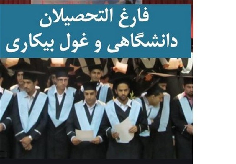 چرا ۱ میلیون فارغالتحصیل دانشگاه بیکارند؟,