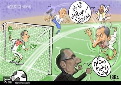 کاریکاتور/ مارادونا رو ول کن مایلی رو بچسب!