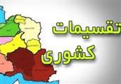 2 شهرستان جدید به سیستان و بلوچستان اضافه شد