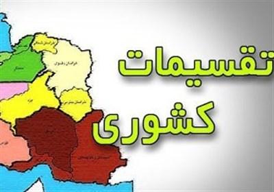 ۲ شهرستان جدید به سیستان و بلوچستان اضافه شد