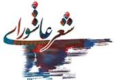 سوگواره ملی شعر عاشورایی اقوام عشایر به میزبانی شیراز برگزار میشود