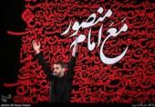 مداحی محمدحسین پویانفر در هیئت ریحانه النبی