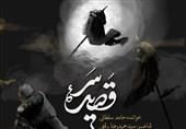 قصیده سر با صدای حامد سلطانی منتشر شد + فیلم