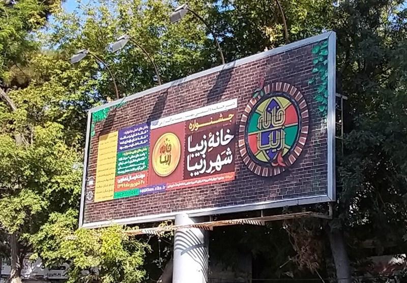 جشنواره خانه زیبا در بجنورد برگزار می شود