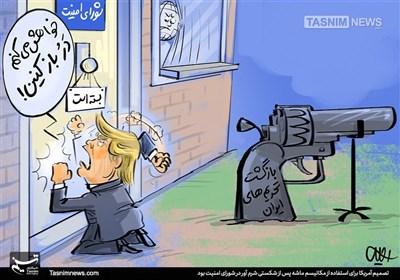 کاریکاتور/ ماشه پشت در بسته!!