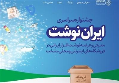 استقبال خانوادهها از طرحهای جدید نوشتافزار ایرانی اسلامی