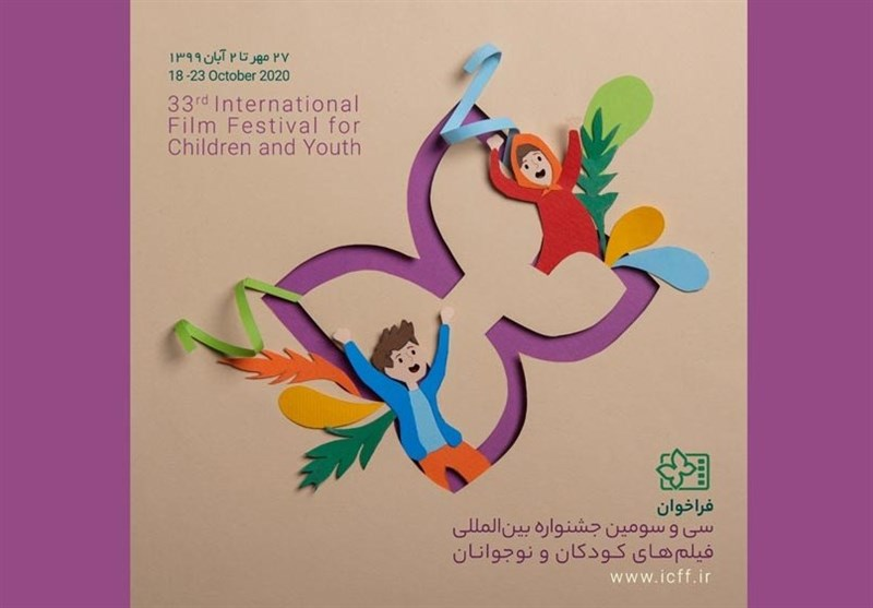 جزئیات آیین افتتاحیه سی و سومین ایستگاه جشنواره فیلم کودک و نوجوان در اصفهان