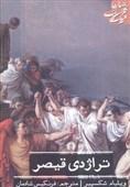 انتشار ترجمهای کلاسیک از «تراژدی قیصر»