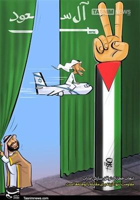 کاریکاتور/ امارات به اسلام خیانت کرد / مقاومت تنها گزینه برای مقابله با توطئهها