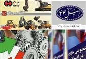 «اصل 44، زشت یا زیبا؟»|واکاوی محدوده فعالیت نهادهای عمومی در اقتصاد ایران/ارائه لایحه جدید برای شفافیت سهم بازار موسسات عمومی